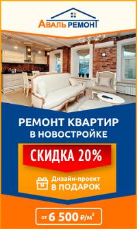 Качественный ремонт квартир по доступной цене - Ремонт