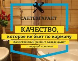 Капитальный ремонт квартир под ключ от 4999 руб в Москве