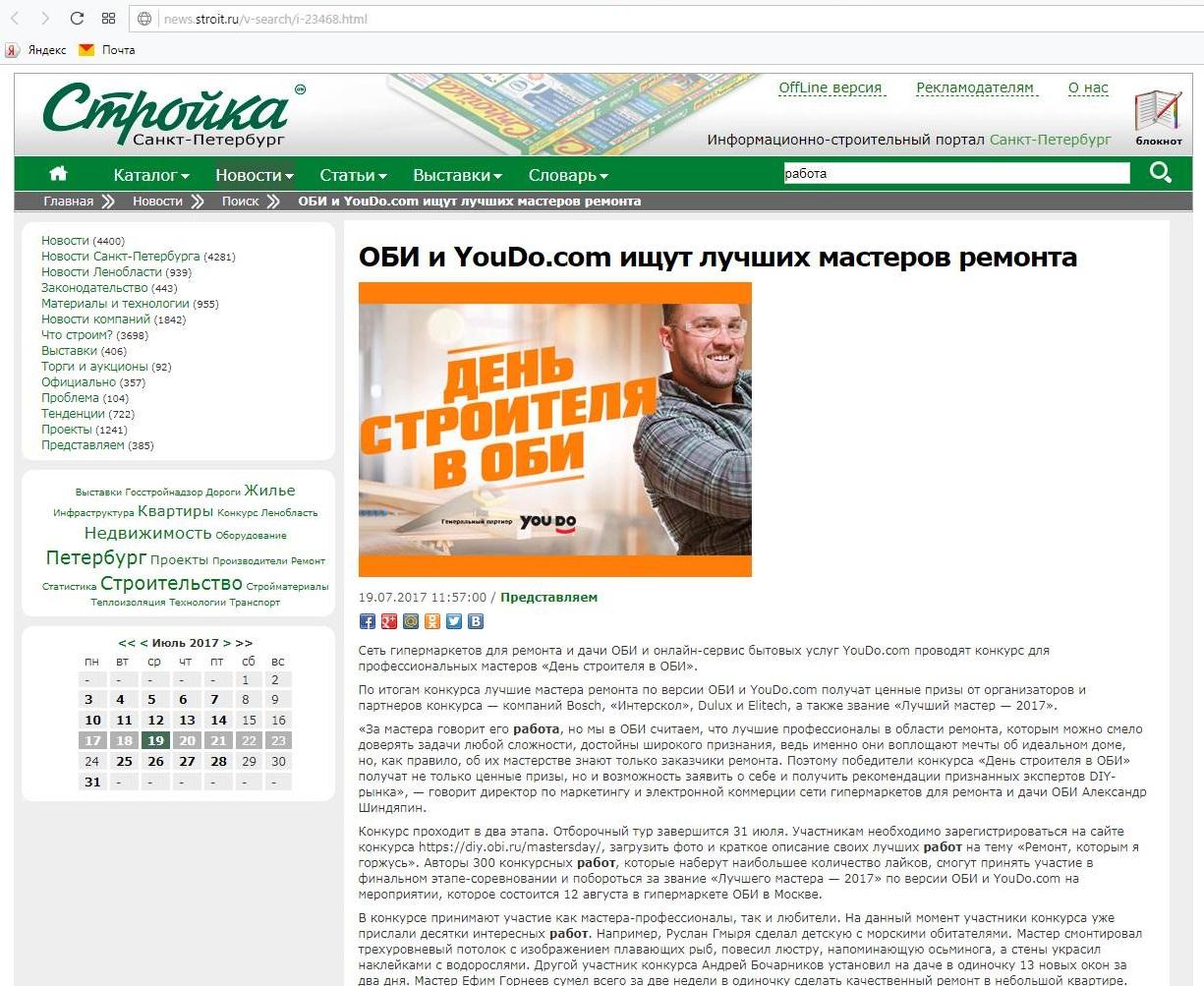 Демонтаж стен из гипсокартона в Москве - цены на услуги