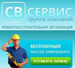 Сколько стоит смета на ремонтные работы в Москве